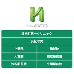 浜松町第一クリニック