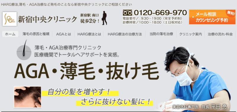 新宿中央クリニック