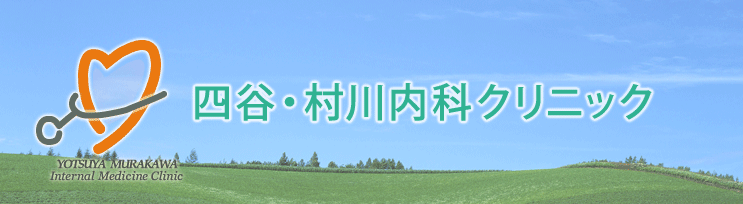 四谷・村川内科クリニック