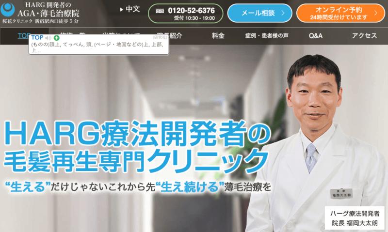HARG治療センター新宿桜花クリニック