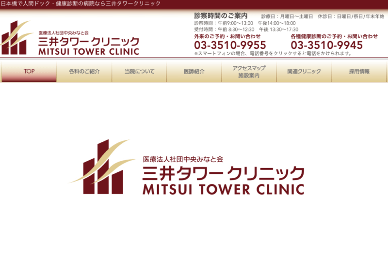 三井タワークリニック